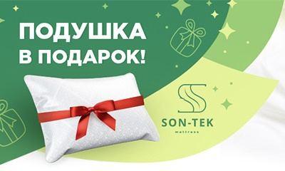Подушка в подарок при покупке матраса в Новочеркасске