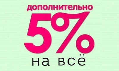 Скидка на покупку матраса в Новочеркасске