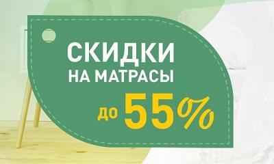 Матрасы Son-Tek со скидкой Новочеркасск