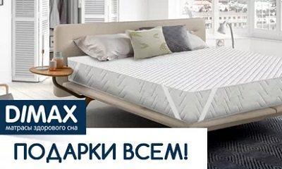 Подушка Dimax в подарок Новочеркасск