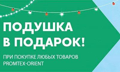 Подушка в подарок при заказе товаров Промтекс Ориент в Новочеркасске