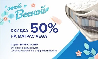 Скидка 50% на матрас Corretto Vega Новочеркасск