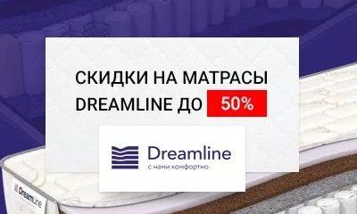 Матрасы Dreamline со скидкой в Новочеркасске